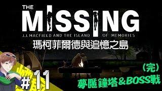 【煙爺】The MISSING J.J. 瑪柯菲爾德與追憶之島【PC】紀錄.11 (完)