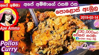 Apé Amma's Pollos curry Full HD video