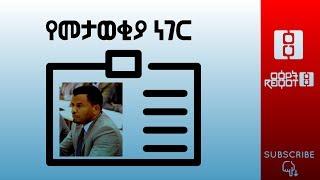 Ethiopia :