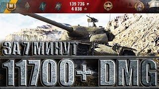 T57 Heavy Tank 11700+ dmg за 7 минут