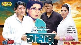 Somor | Full HD Bangla Movie | Razzak, Sabana, Alomgir, Dithi, Nasir Khan, Jambu | CD Vision