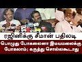 ரஜினிக்கு சீமான் பதிலடி   Seeman, Bharathiraja,  Ameer, Karunas Press Meet On Cauvery Issue & Rajini