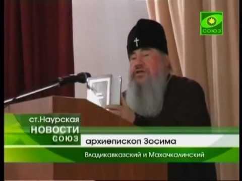 Презентация перевода  Библии на чеченском языке