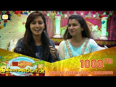 Sun TV Serial Kalyanaparisu 1000th ⭐ Episode Celebration  - Exclusive | Vision Time thumbnail