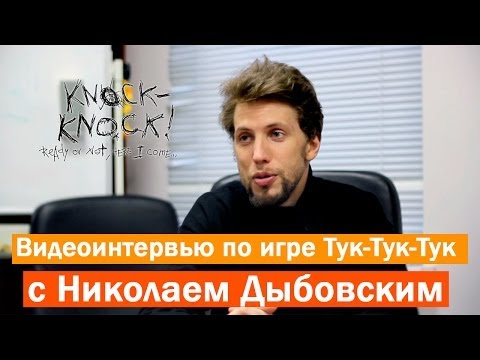Видеоинтервью по игре Тук-Тук-Тук / Knock-Knock