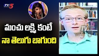 సినిమాల్లో నటిస్తా.. | Isaac Richards Reaction On Lakshmi Manchuand#39;s Comment
