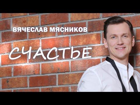 Вячеслав Мясников - Счастье