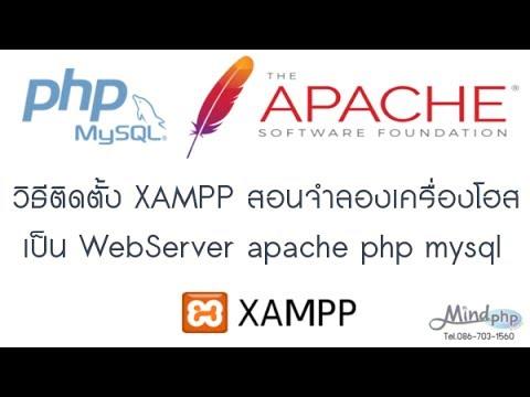 Xampp สอนการจำลองเครื่อง เป็น WebServer Apache Php Mysql เพื่อ ติดตั้ง PhpBB3 Joomla
