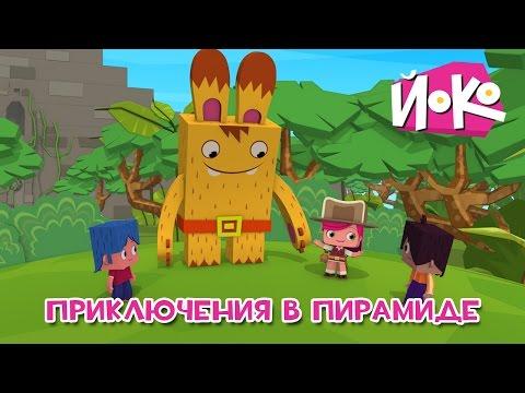 Лучшие мультфильмы - ЙОКО - Приключения в пирамиде - Мультфильмы про приключения