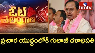 KCR Election Campaign Schedule Confirmed | Vote Telangana | hmtv