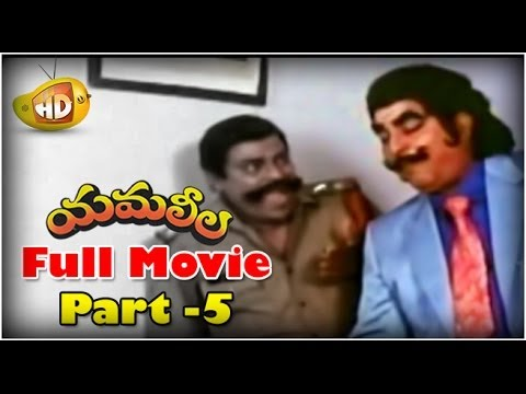 Yamaleela Full Movie - Part 5 - Ali Kaikala Satyanarayana Brahmanandam...