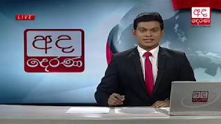 Ada Derana Late Night News Bulletin 10.00 pm - 2018.12.10