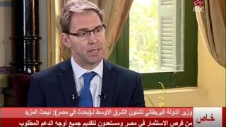 لقاء وزير الدولة البريطاني لشئون الشرق الاوسط مع شريف عامر في برنامج يحدث في مصر
