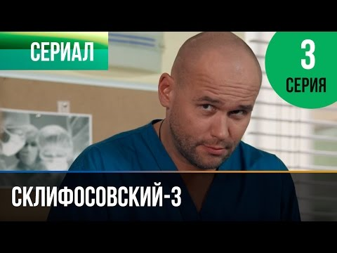 Склифосовский 3 сезон 3 серия - Склиф 3 - Мелодрама   Фильмы и сериалы - Русские мелодрамы