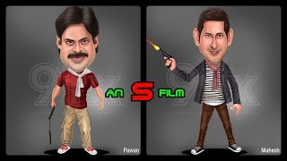Dookudu - Gabbar Dookudu Telugu Short Film - A Must Watch for Pawan & Mahesh Fans (S.V. Sri Harsha - S Films)