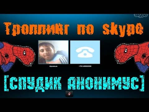 Троллинг по skypeСПУДИК АНОНИМУС