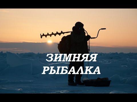 рыбаки оренбургского края