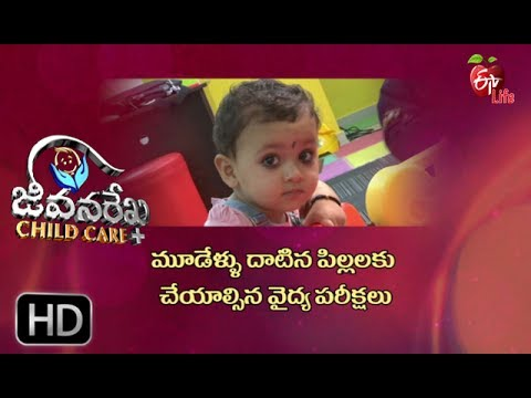 Jeevanarekha child care | Medical examinations for children over three years | 12th July 2017 thumbnail