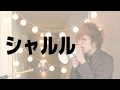Charles 【Vocaloid】 Balloon Cover By Umikun
