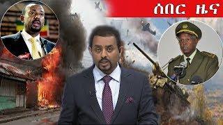 Ethiopia Breaking News, ሰበር ዜና መታየት ያለበት! January 16, 2019