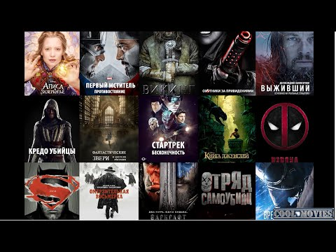 Самые ожидаемые фильмы 2016 2017 годов