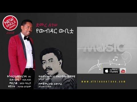 Demere Legesse - Yewubedar Wibitua - (Official Audio Video) - New Ethiopian Music 2016