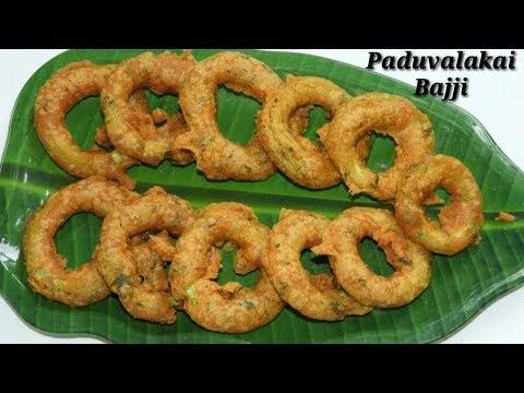 Padavalakai Bajji in Kannada | ಸುಲಭವಾದ ಪಡವಲಕಾಯಿ ಬಜ್ಜಿ | Snake Gourd Bajji in Kannada | Rekha Aduge