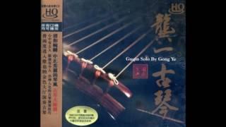 龔一 Gong Yi Guqin Solo The Drunkard