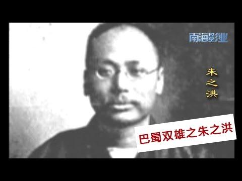 巴蜀辛亥双雄之朱之洪 / China's 1911 Revolution: Zhu Zhihong