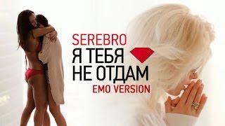 Клип Серебро - Я тебя безвыгодный отдам (Emo version)