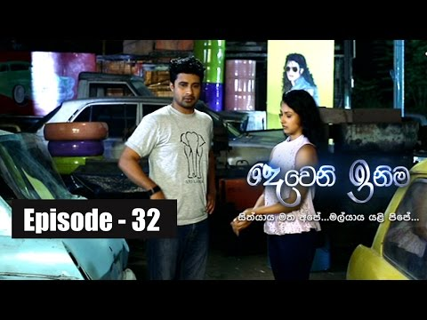 Deweni Inima | Episode 32 21st March 2017