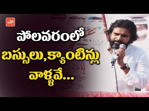 Pawan Kalyan Comments on Chandrababu Govt | Polavaram | AP Political News | YOYO TV Channel