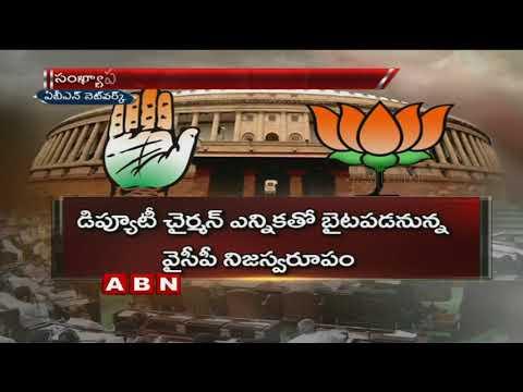Race for Rajya Sabha Deputy Chairman post