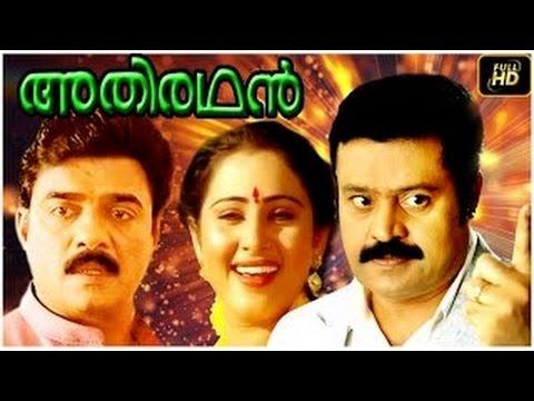 Mahaan | Full Length Malayalam Movie |  Suresh Gopi, Geetha video