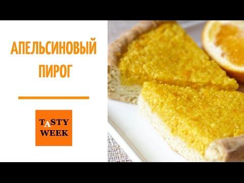 АПЕЛЬСИНОВЫЙ ПИРОГ за час! Домашняя выпечка (Orange Pie)