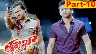 Tadakha Telugu Full Movie Part 10    Naga Chaitanya, Sunil, Tamannaah, Andrea Jeremiah