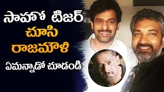 Rajamouli reacts on prabhas saaho official teaser | #saahoteaser | Sujeeth