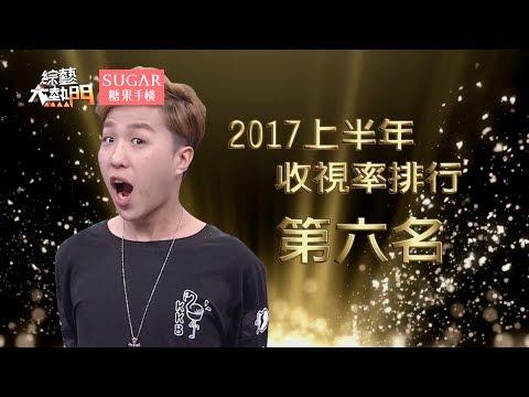 第六名 大根【2017上半年收視王】綜藝大熱門
