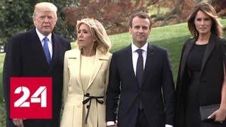 Трамп и Макрон посадили вместе дуб и съели ягненка - Россия 24