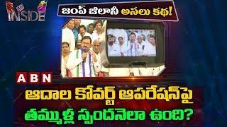 Focus on Adala Prabhakar Reddy Politics | Nellore | Inside | ABN Telugu