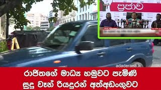 Rajitha's media briefing drivers arrested