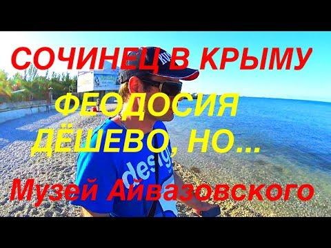 Крым, 2017, Феодосия, цены, еда, пляж, отдых, жильё, вФеодосии
