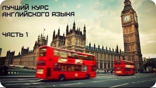 Лучший курс английского языка А.Н. Драгункин, часть 1