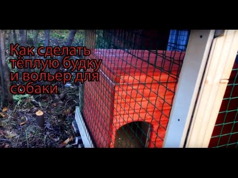 Как сделать тёплую будку и вольер для собаки