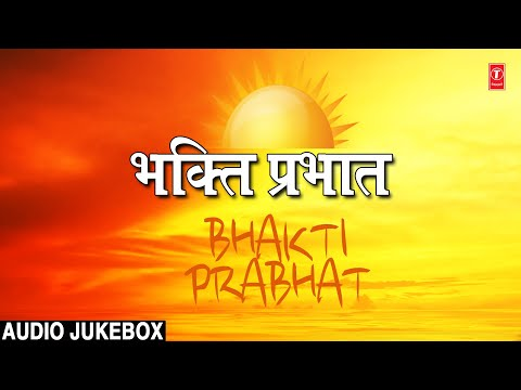 Morning Bhakti Bhajans Best Bhajans From Films I Full Audio Songs Juke Box video