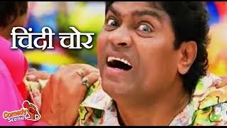 चिंदी चोर - Jonny Lever Latest Comedy