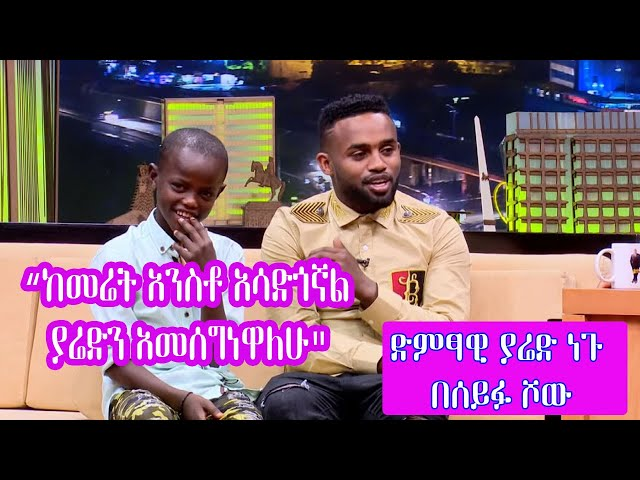 Seifu on EBS:  Musician Yared Negu And Isaias Interview with Seifu on EBS