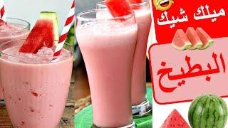 أسهل و أسرع طريقة لعمل ميلك شيك البطيخ watermelon milkshake