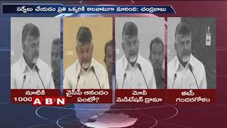 CM Chandrababu Naidu First Time responds on Exit Polls Results