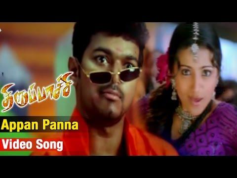 Appan Panna Video Song | Thirupaachi Tamil Movie | Vijay | Trisha | Dhina | Perarasu